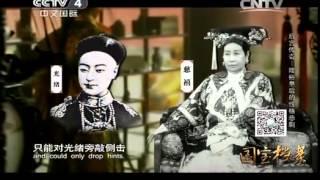 20140517 国宝档案 后宫传奇——隆裕皇后的性格悲剧