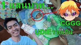 รับขวัญลูก CGGG ด้วยเงิน 100,000 บาท สุดจัด!!