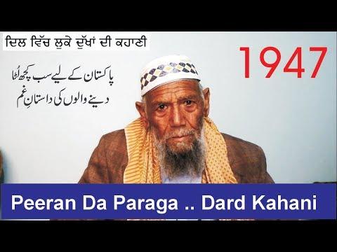 Rurki Mughlan, Nawanshahr To Pakistan || 1947 Partition Story