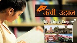 दिल्ली यूनिवर्सिटी में एडमिशन लेने जा रहे हैं तो देखें ये वीडियो मिल जाएगी सारी जानकारी
