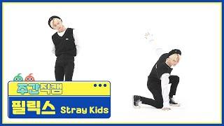 [주간아 미방] 스트레이키즈(Stray Kids) 필릭스 '소리꾼(THUNDEROUS)' 직캠 l EP.526