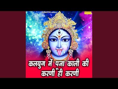 Mandira Te Chali Aa Ri