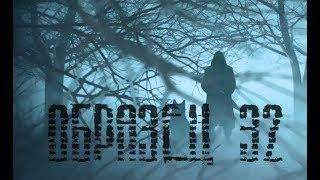 """""""Образец 32"""" / Короткометражный фильм по игровой вселенной STALKER"""