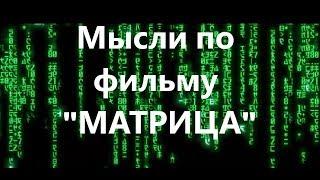 Скрытый смысл фильма Матрица, это Тринити главный персонаж Матрицы.