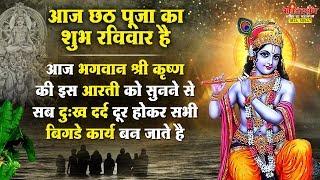 श्रीकृष्ण की इस मनमोहक आरती को सुने !