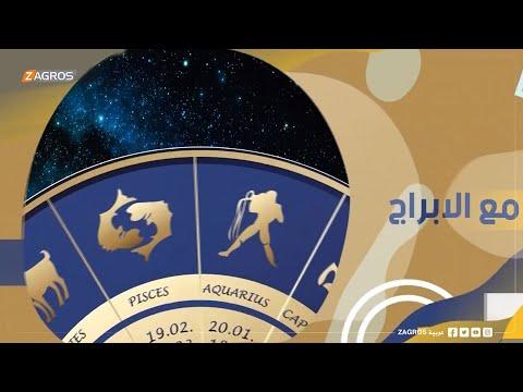 شاهد بالفيديو.. الأبراج والتوقعات الفلكية مع ميس الأمير ليوم (2021/10/18) من برنامج نسمات زاكروس