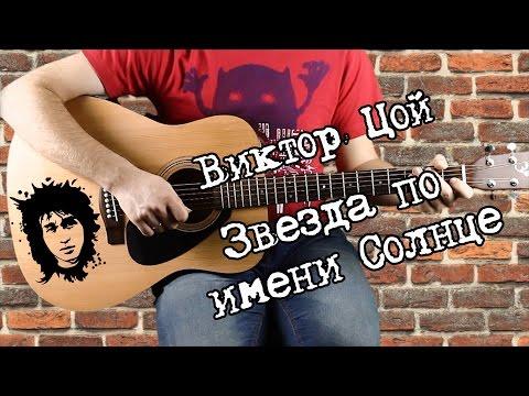 Цой - Звезда по имени Солнце на гитаре. табы аккорды бой
