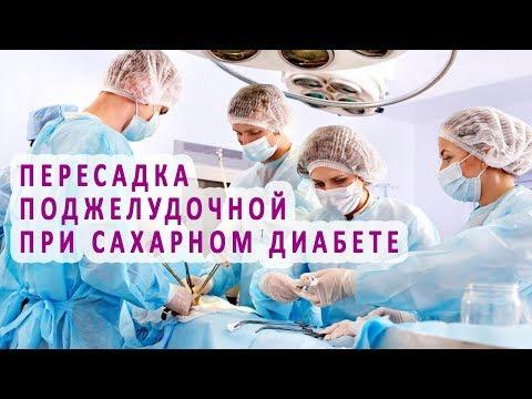 Пересадка поджелудочной железы больным сахарным диабетом