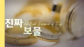 진짜 보물 The Real Treasure of Life