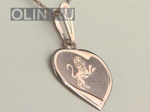 Подвеска-сердечко со знаком Зодиака Лев из золота