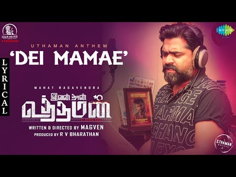 Download Dei Mamae Lyrical | Ivan Than Uthaman | STR | Mahat Ragavendra | Magven | S Thaman Mp4 HD Video and MP3