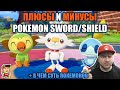 Видеообзор Pokemon Sword и Shield от Denis Major