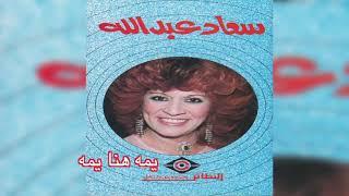 تحميل اغاني Yoma Hinah سعاد عبدالله - يمه هنا يمه MP3