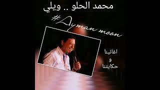 اغاني حصرية محمد الحلو - ويلي تحميل MP3