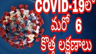 6 New Symptoms for COVID-19