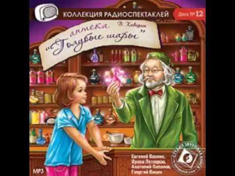 Аптека Голубые шары аудио сказка: Сказки Сказки для детей Аудиосказки
