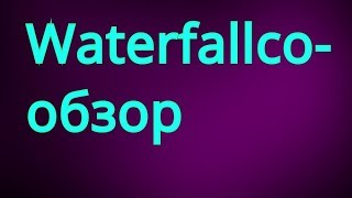 Waterfallco- обзор. Почему я выбрал данный проект?