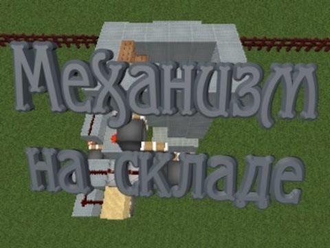 Разборка механического дома 1.5.2 - Механизм на складе. 6 часть.