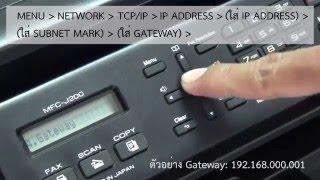 วิธี Configure IP Address Printer Brother MFC-J200 ฺBy Techspace