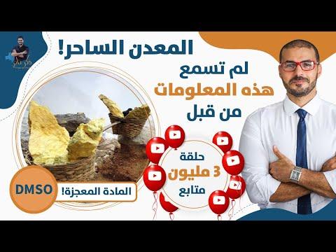 ١٩٦- المعدن الاهم / مالم تسمعه من قبل عن  فوائد الكبريت/ المادة المعجزه DMSO