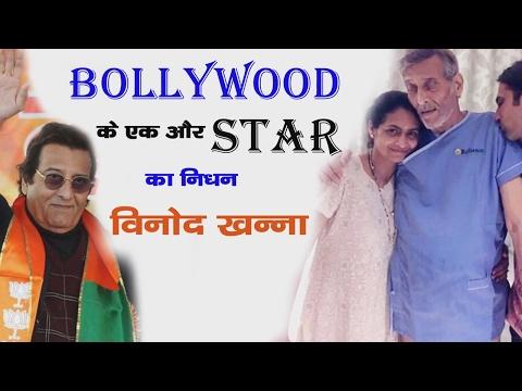 Breaking News#बॉलीवुड एक बार फिर दुःख में डूबा#एक और सितारे का दुखद अंत#Vinod Khnn Vinod Khanna dies