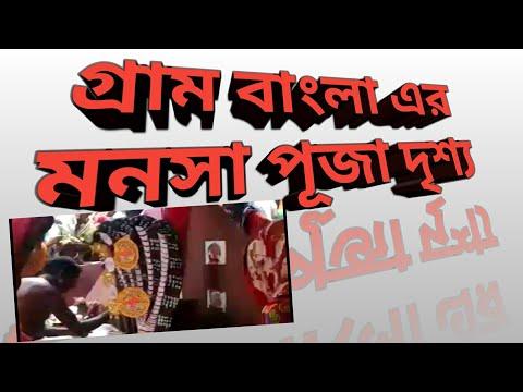 গ্রাম বাংলা এর মনসা পূজা দৃশ্য । GRAM BANGALA ER MONSA PUJO DRISHA .