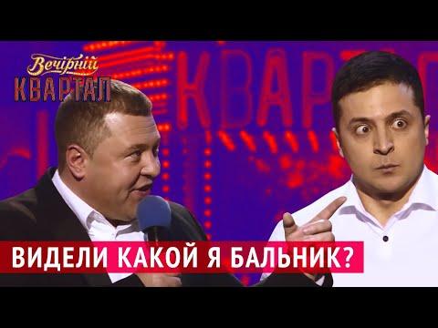 Как Вы Выжили? Я в Шоке - Обращение Порошенко к Народу Украины   Новогодний Вечерний Квартал Лучшее