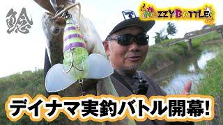 【ナマズ釣り】ナジーバグ縛りのデイナマ実釣バトル|山戸田恵一&康二