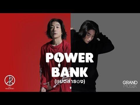 "Lyrics""POWER BANK(เเบตสำรอง)"" by Boy Peacemaker"