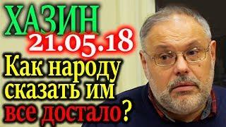 ХАЗИН. Механизм общественного давления на политические силы 21.05.18