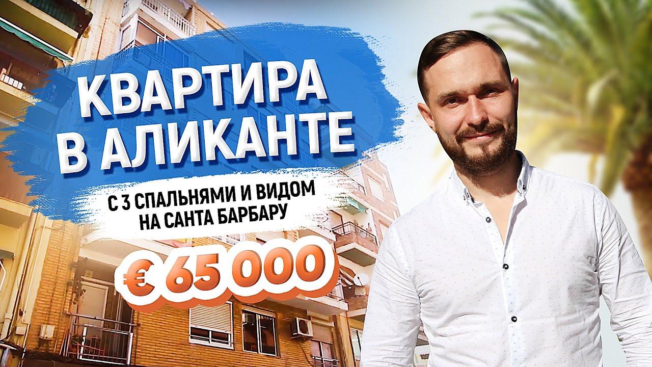 Квартира в Аликанте с 3 спальнями за €65 000. Недвижимость в Испании. Недвижимость в Аликанте