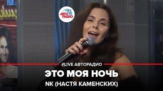 NK (Настя Каменских) – Это Моя Ночь (#LIVE Авторадио)
