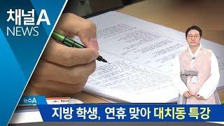 지방 학생, 연휴 맞아 '대치동 특강' 위해 상경 | 뉴스A | Kholo.pk