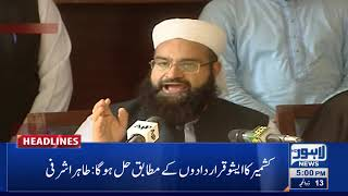 Lahore News HD   05 PM Headlines   24 July 2021