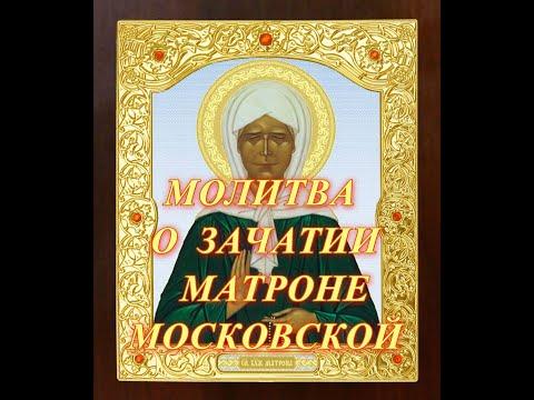 МОЛИТВА О ЗАЧАТИИ МАТРОНЕ МОСКОВСКОЙ.