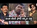 Bithiri Sathi On RGV Vs PK | Satire On Ram Gopal Varma's Comments On Pawan Kalyan