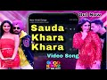 Sauda Khara Khara Good News Video Song Out Now | Akshay Kumar, Kareena, Kiara, Diljeet | Song Detail