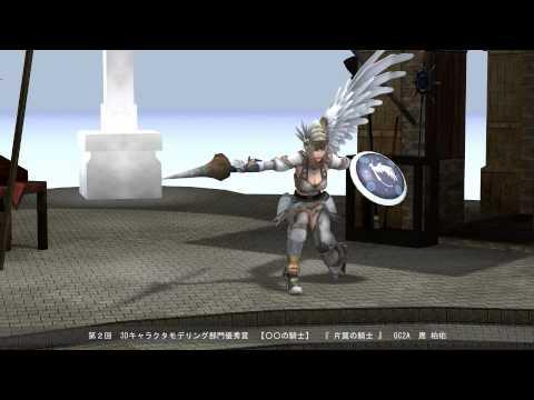 「片翼の騎士」