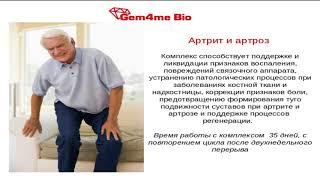13.09.17 Школа по направлению Gem4me Bio. Работа с комплексами - часть вторая.