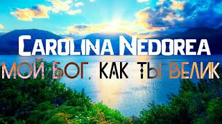 Христианская Музыка    Carolina Nedorea - Мой Бог, как Ты велик (2017)    Христианские песни