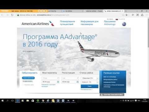 Как проверить купленный авиабилет на подлинность