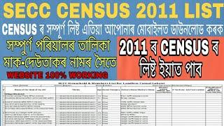 BPL List or SECC 2011 - E-Samadhan