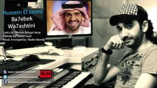 Hussein El Jasmi - Ba7ebek Wa7ashtini   حسين الجاسمي - بحبك وحشتني