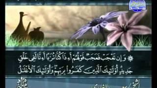 المصحف المرتل 13 للشيخ سعد الغامدي  حفظه الله