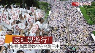 反紅媒遊行 館長、黃國昌號召守台灣民主