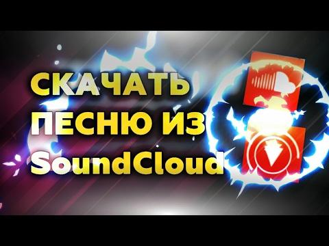 Как скачать музыку из SoundCloud .
