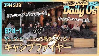 T1419 - Daily Us Season2 in Mountain Ep.4-1 日本語字幕