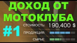 GTA Online - Доходность Мотоклуба - Часть 1 - Теория и общий принцип(фарм денег в игре)