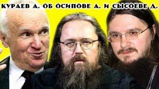 Андрей Кураев о Алексее Осипове и Данииле Сысоеве