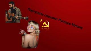 """2.""""Португалы слушают русскую музыку"""" . Часть 1. Pequena Portuguesa"""